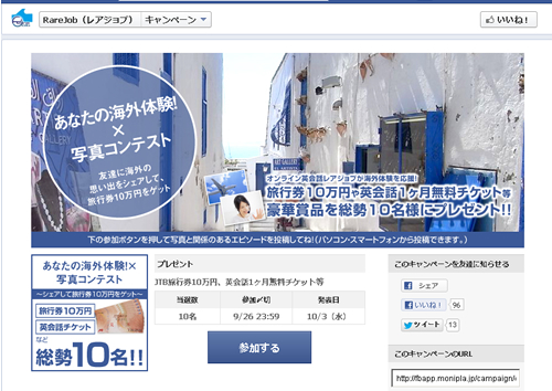 レアジョブFacebook海外体験投稿キャンペーン