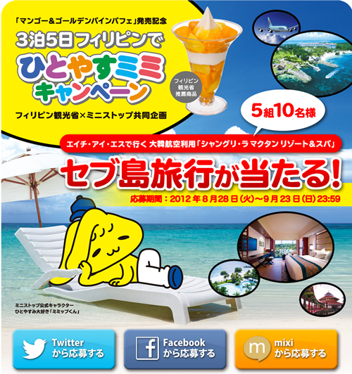 「マンゴー&ゴールデンパイン パフェ」発売記念キャンペーン