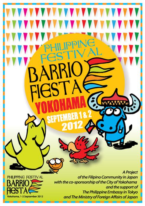 フィリピン・バリオ・フィエスタ2012