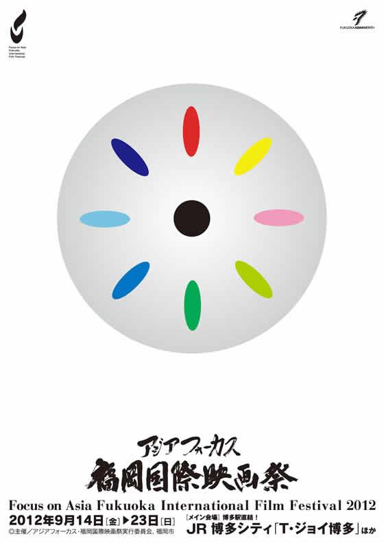 アジアフォーカス・福岡国際映画祭2012 ポスター