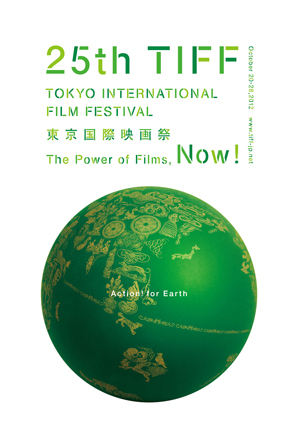 第25回東京国際映画祭ポスター
