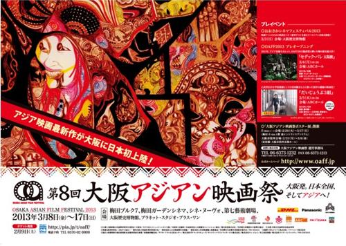 大阪アジアン映画祭2013のポスター