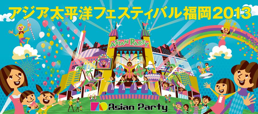 アジア太平洋フェスティバル福岡2013