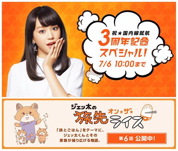 ジェットスター「祝★国内線就航3周年記念スペシャル!!」セール
