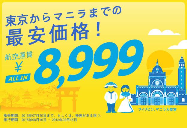 セブパシフィック航空のセール 成田~マニラ線片道8,999円から!
