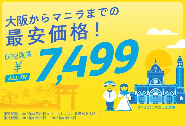 セブパシフィック航空のセール 大阪~マニラ線片道7,499円から!