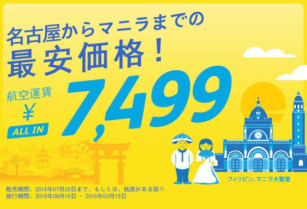 セブパシフィック航空のセール 名古屋~マニラ線片道7,499円から!