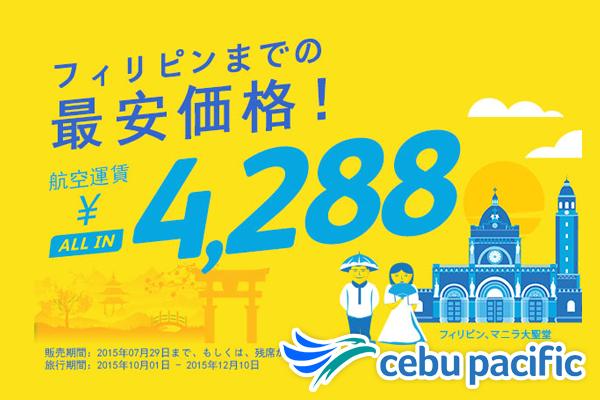 セブパシフィック航空のセール 日本各地からセブ/マニラ線片道4,288円から