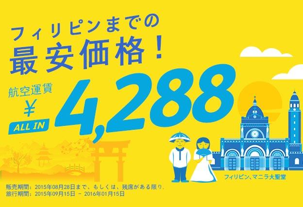 セブパシフィック航空が日本発着の全フィリピン線でセール! 諸税込みで片道4,288円から!
