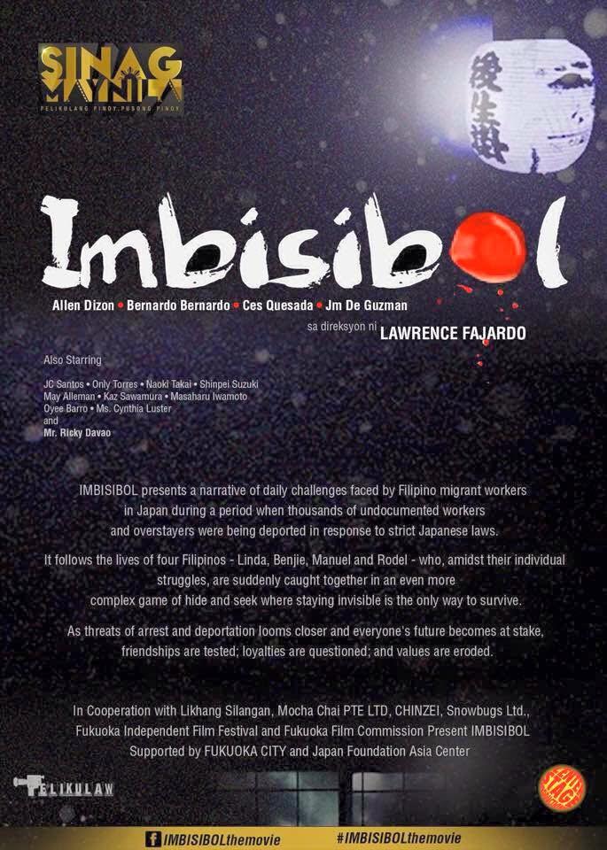 『インビジブル』ポスター2