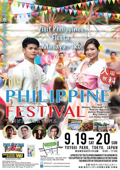フィリピンフェスティバル 2015のポスター2