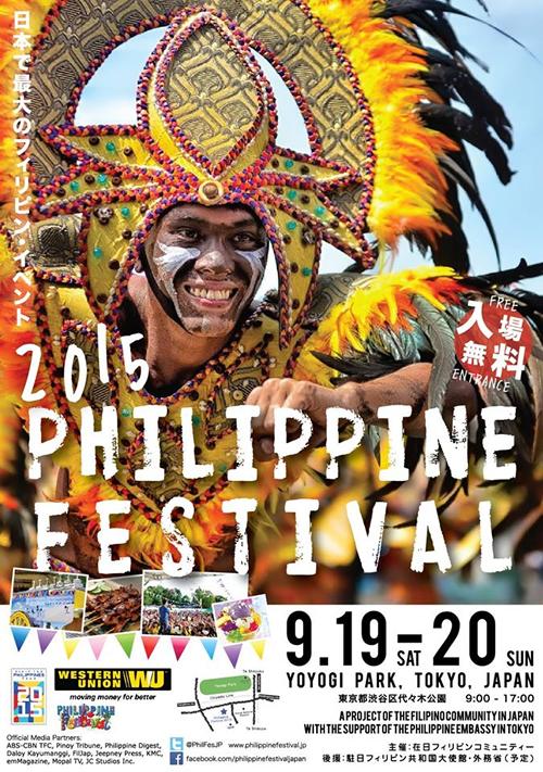 フィリピンフェスティバル 2015のポスター
