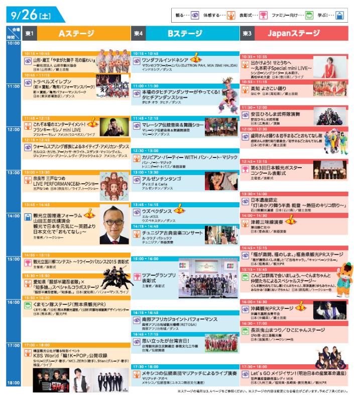 9月26日(土)のステージパフォーマンス・スケジュール