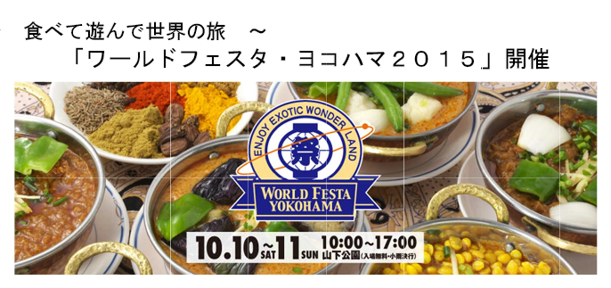 ワールドフェスタ・ヨコハマ2015