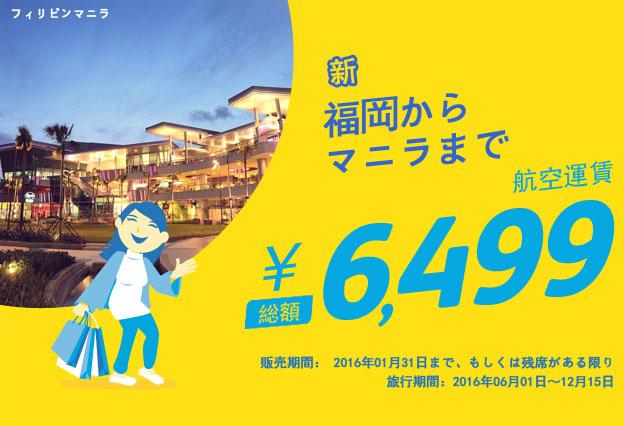 セブパシフィック航空のセール 福岡⇔マニラ線片道6,499円から、他!
