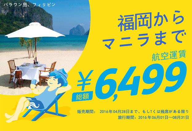 セブパシフィック航空のシートセール 福岡からマニラまで総額6,499円から!