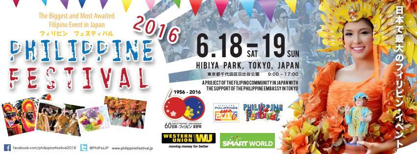 フィリピンフェスティバル 2016のバナー