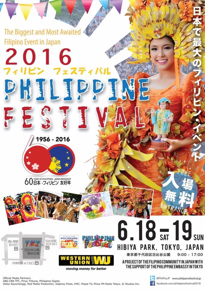 フィリピンフェスティバル 2016のフライヤー