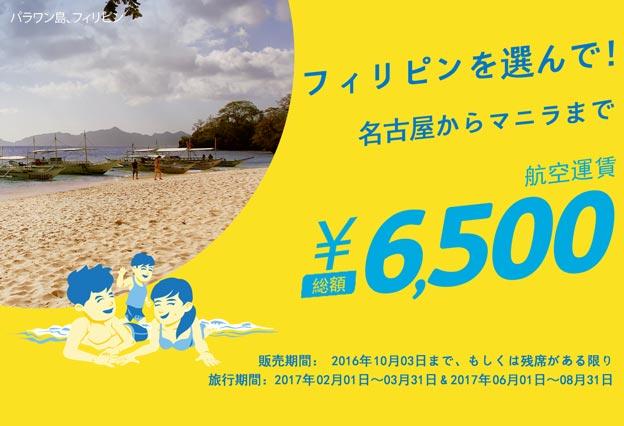 セブパシフィック航空のシートセール 名古屋からマニラまで片道6,500円から!