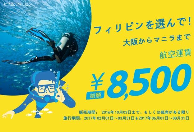 セブパシフィック航空のシートセール 大阪からマニラまで片道8,500円から!