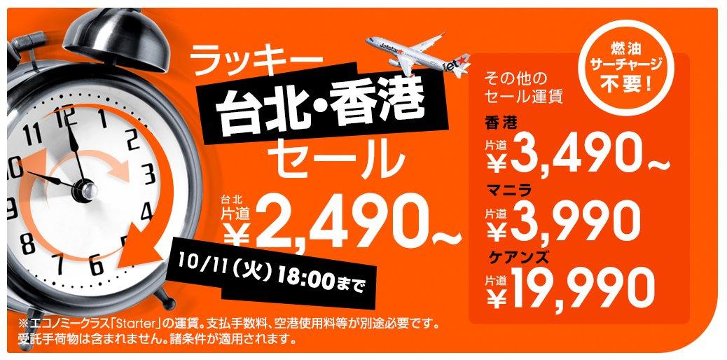 ジェットスター「ラッキー台北・香港セール」マニラまで片道3,990円から