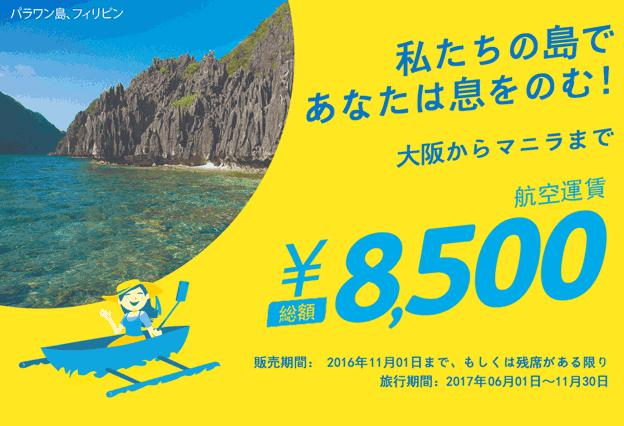 セブパシフィック航空のセール 大阪からマニラまで片道8,500円から