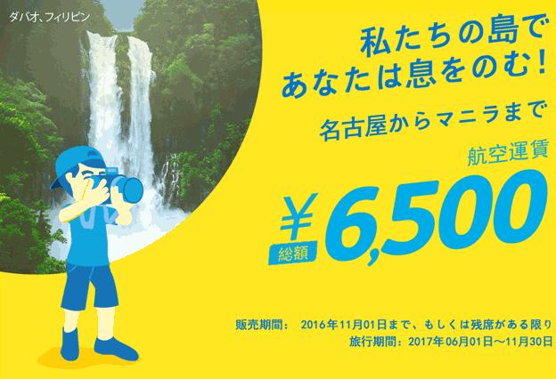セブパシフィック航空セール 名古屋からマニラまで片道6,500円から