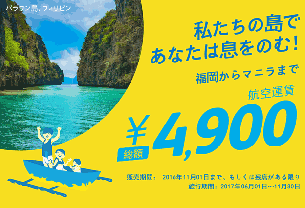 セブパシフィック航空のシートセール 福岡からマニラまで片道4,900円から!