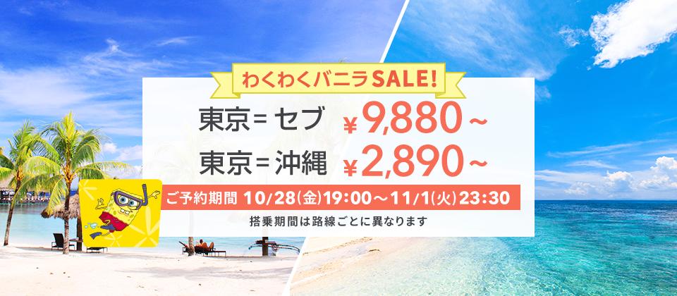 バニラエア「わくわくバニラSALE!」成田(東京)⇒セブ線が片道9,880円から!