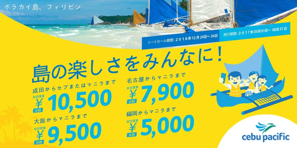 セブパシフィック航空のセール マニラまで片道総額5,000円から