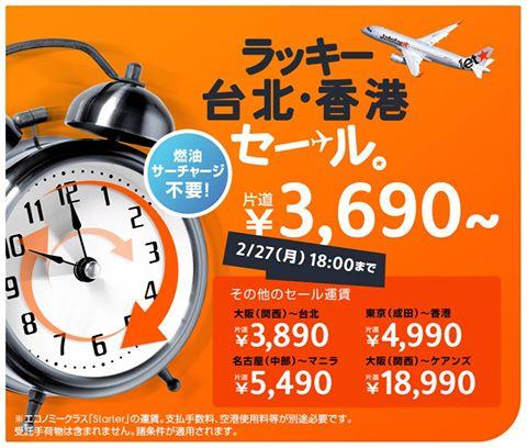 ジェットスター「ラッキー台北・香港セール」マニラまで片道4,990円から