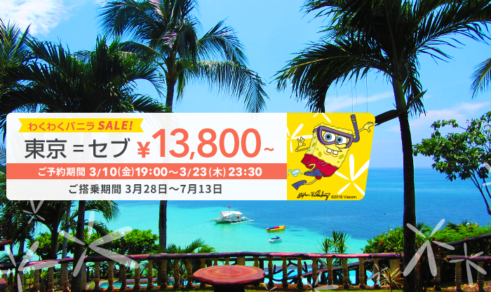 バニラエア「わくわくバニラSALE!」成田(東京)⇔セブ線が片道13,800円から!
