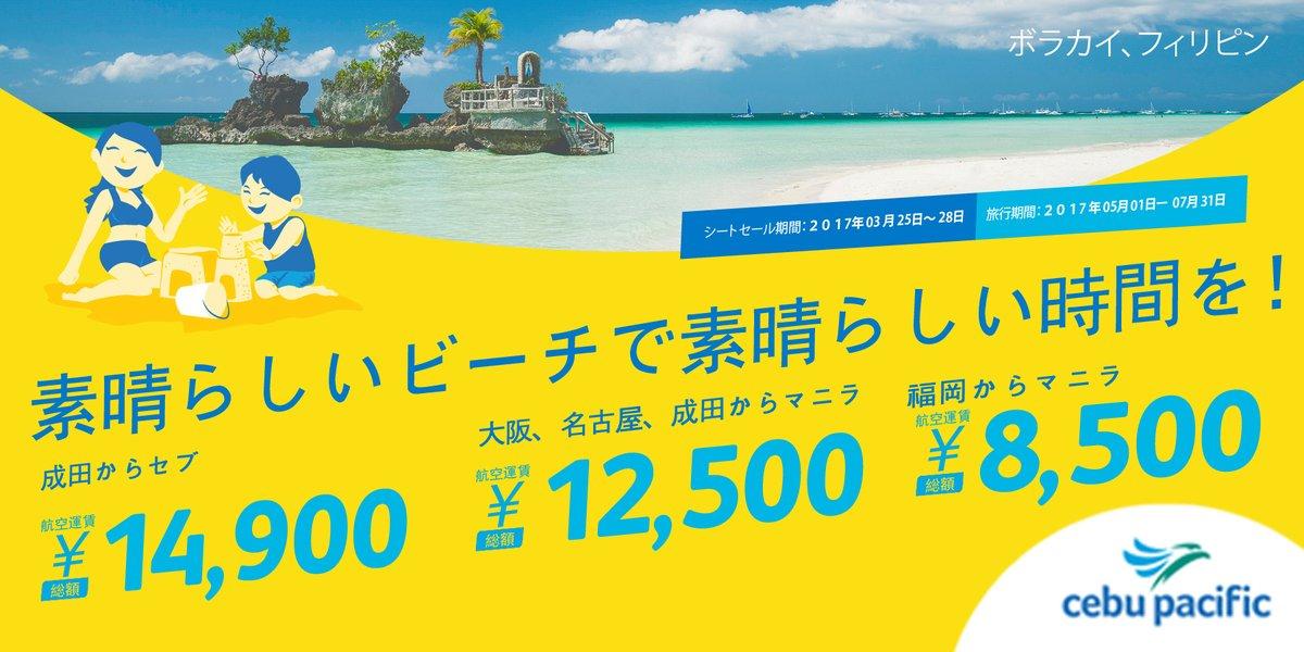 セブパシフィック航空「素晴らしいビーチで素晴らしい時間を!」セール