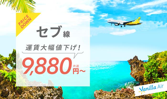 バニラエア東京(成田)⇔セブ線下限運賃約40%引き下げ