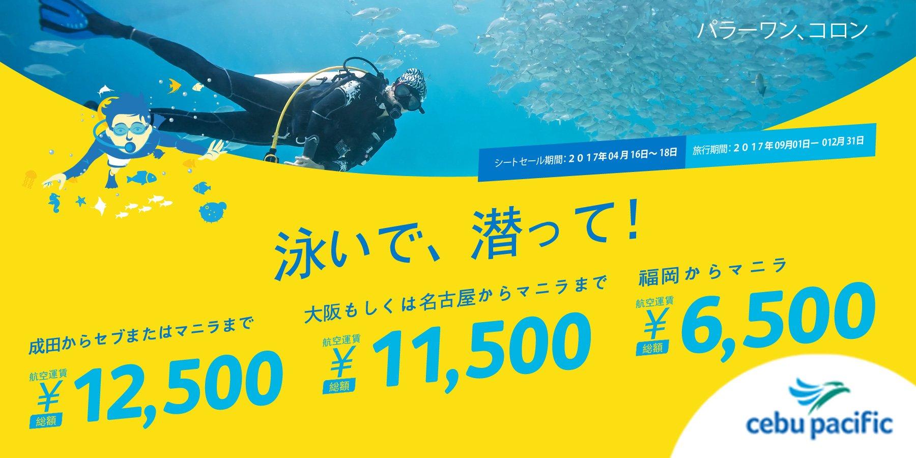 セブパシフィック航空「泳いで、潜って!」セール