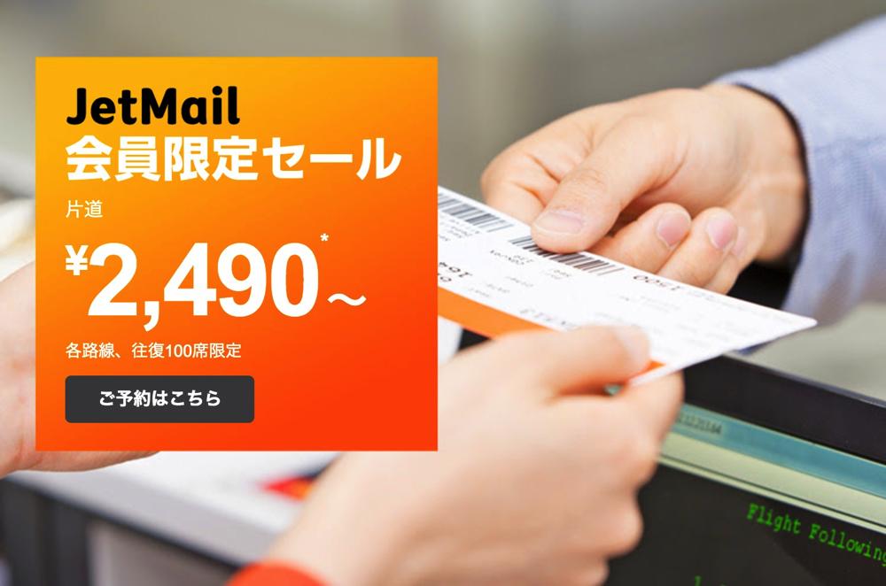 ジェットスター「JetMail会員限定セール」