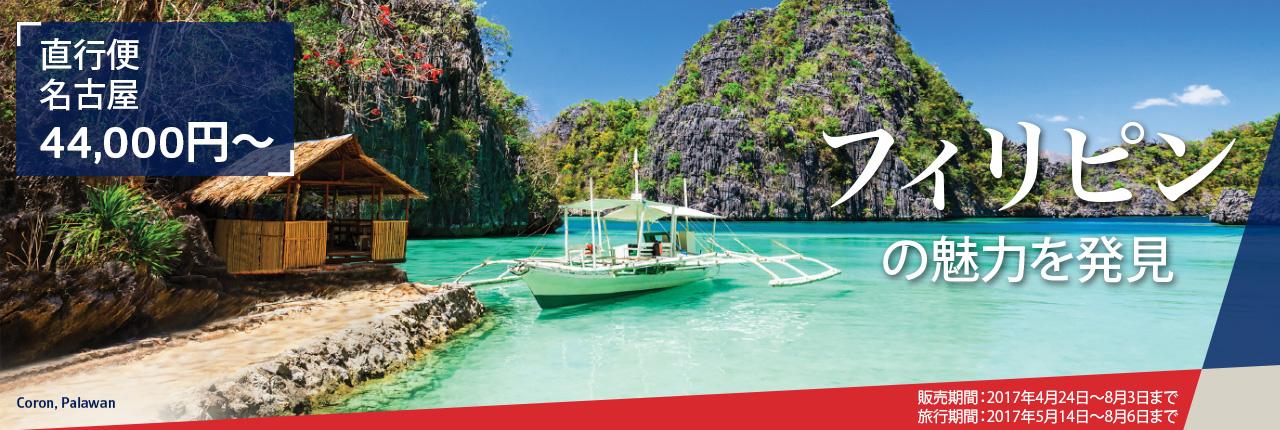 フィリピン航空 名古屋⇔マニラ&セブ線 特別運賃