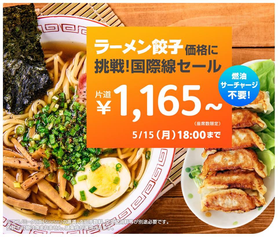 ジェットスター「ラーメン餃子価格に挑戦!国際線セール」