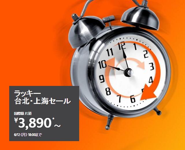 ジェットスター「ラッキー台北・香港セール」マニラまで片道5,490円から