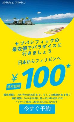 セブパシフィック航空の超特価割引プロモーション・セール