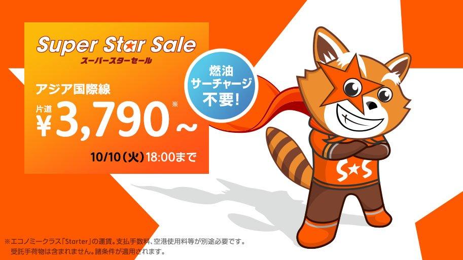 ジェットスター・ジャパン10月初旬の「スーパースターセール」