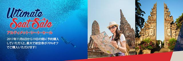 フィリピン航空「アルティメット・シート・セール」