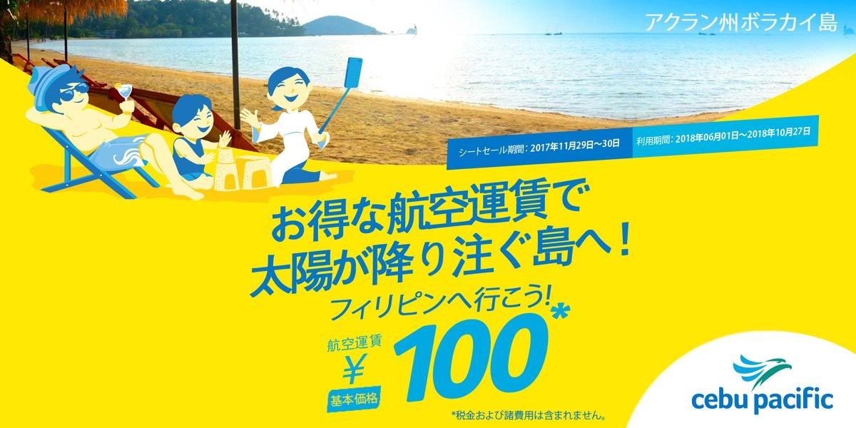 セブパシフィック航空の100円セール「お得な航空運賃で太陽が降り注ぐ島へ!」