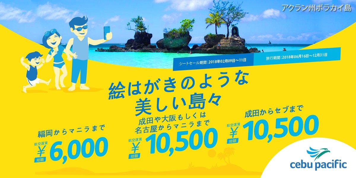 セブパシフィック航空のシートセール「絵はがきのような美しい島々」