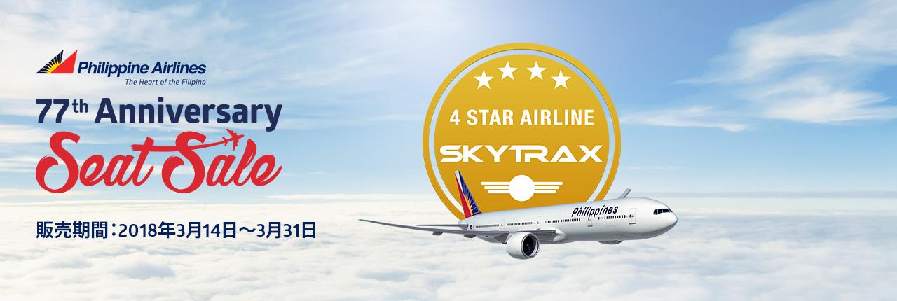 フィリピン航空「創業77周年記念セール」