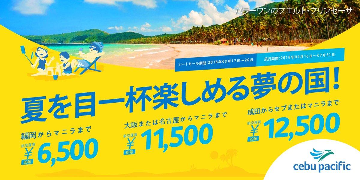 セブパシフィック航空のシートセール「夏を目一杯楽しめる夢の国!」