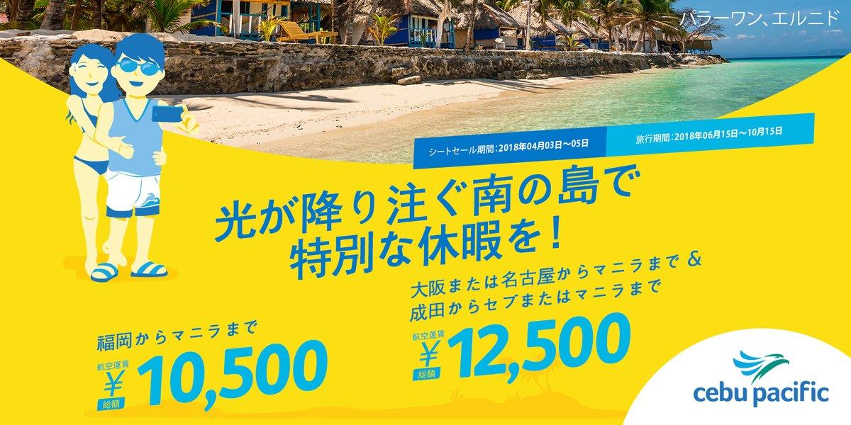 セブパシフィック航空のシートセール「光が降り注ぐ南の島で特別な休暇を!」