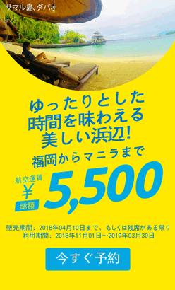 セブパシフィック航空のシートセール「素晴らしい時間を!」