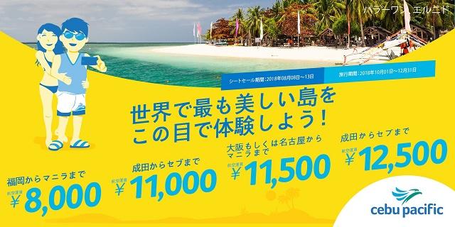 セブパシフィック航空のシートセール「世界で最も美しい島をこの目で体験しよう!」