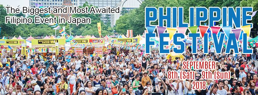 フィリピンフェスティバル 2018のバナー1